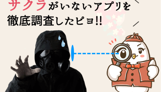 サクラ・業者がいない婚活マッチングアプリおすすめ3選!