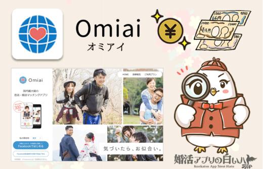 Omiai(オミアイ)の料金徹底調査!男性有料・女性無料!出会うまでにかかる相場も!