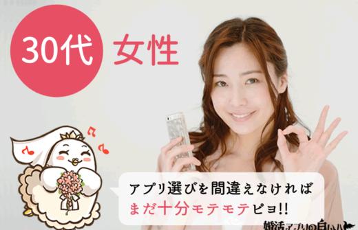 【30代女性】婚活マッチングアプリおすすめ3選!