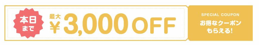 ブライダルネットの最大3,000円OFFクーポン