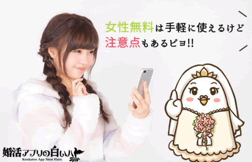 【女性無料】婚活マッチングアプリおすすめ3選!