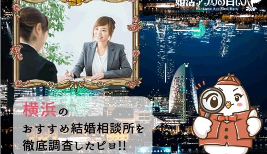 横浜のおすすめ結婚相談所10選!
