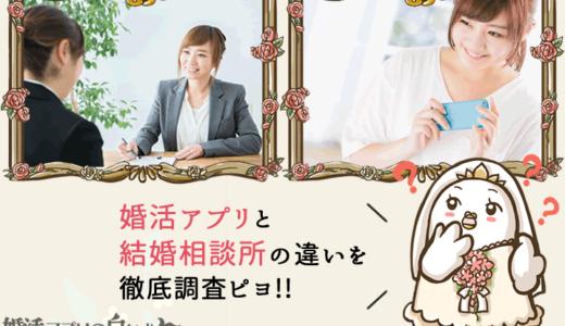 婚活マッチングアプリと結婚相談所の違い、メリット・デメリットを徹底分析!