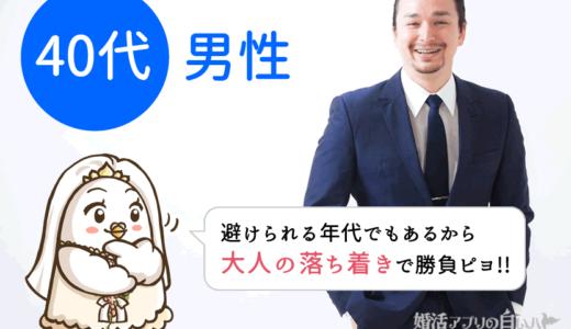 【40代男性】婚活マッチングアプリおすすめ3選!