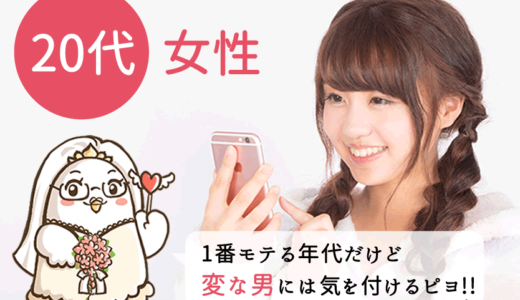 【20代女性】婚活アプリおすすめ3選!