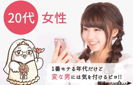 【20代女性】婚活マッチングアプリおすすめ3選!