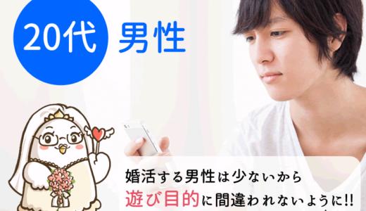 【20代男性】婚活マッチングアプリおすすめ3選!