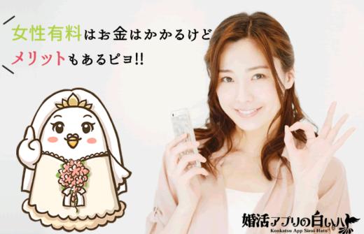 【女性有料】婚活マッチングアプリおすすめ3選!