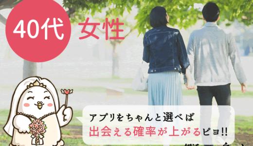 【40代女性】婚活マッチングアプリおすすめ3選!