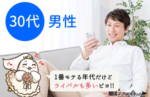 【30代男性】婚活マッチングアプリおすすめ3選!