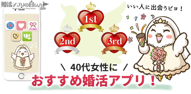 40代女性におすすめの婚活マッチングアプリ3選!