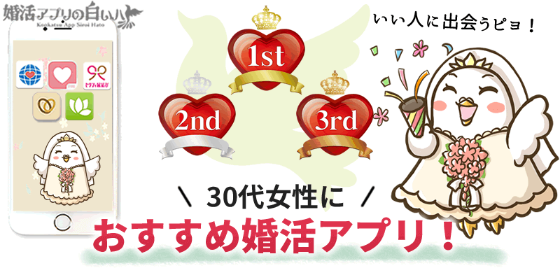 30代女性におすすめの婚活アプリ3選!