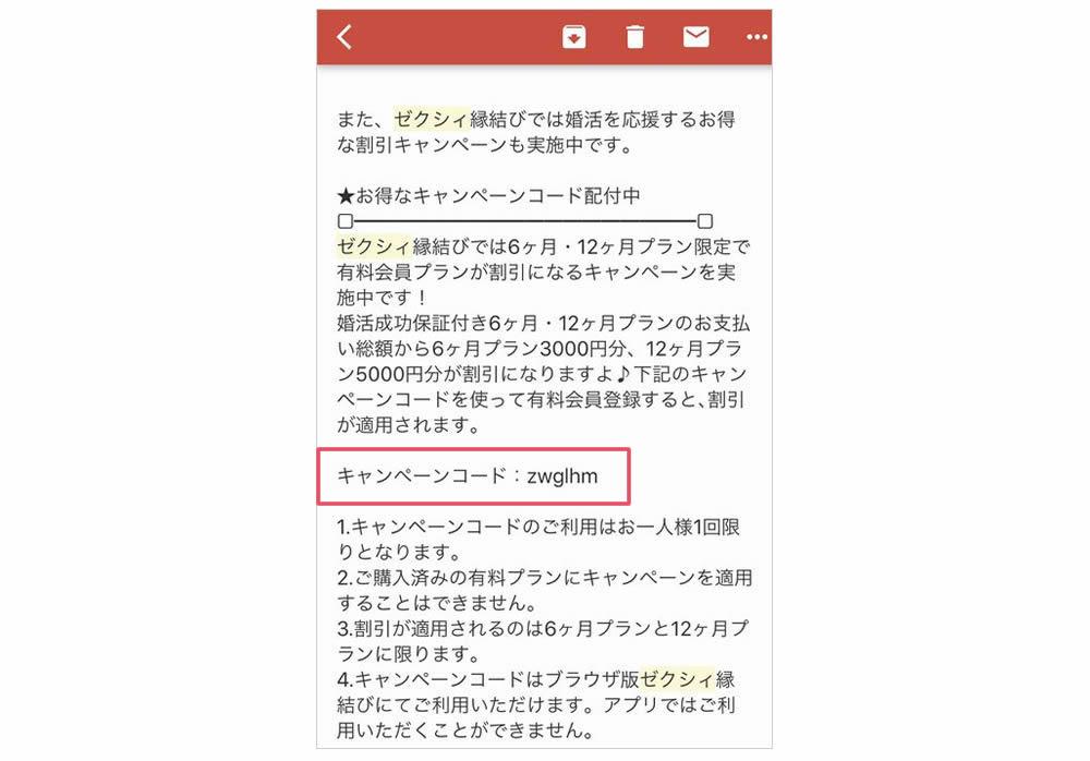 ゼクシィ縁結びのキャンペーンコード配布