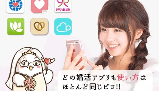 婚活マッチングアプリの使い方の基本を徹底解説!写真やメッセージ等の攻略法も!