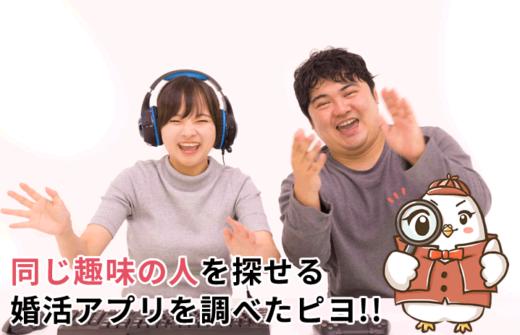 同じ趣味(オタク)と出会える婚活マッチングアプリおすすめ3選!