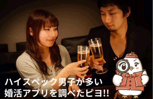 ハイスペック男子に出会える!おすすめ婚活マッチングアプリ3選!