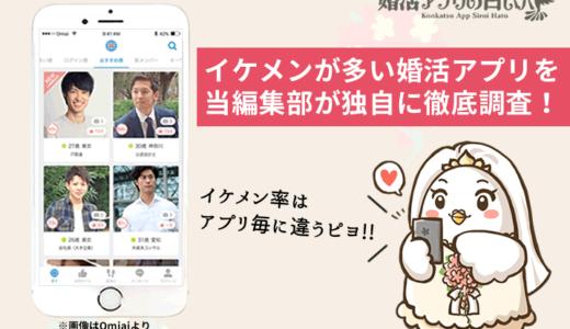 イケメンが多い婚活マッチングアプリおすすめ3選!