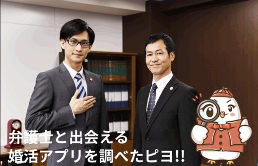 弁護士と出会える婚活マッチングアプリおすすめ3選!