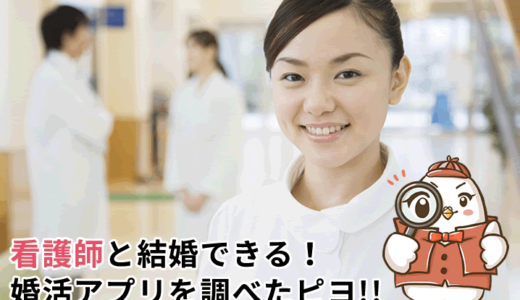 看護師と結婚できるおすすめ婚活マッチングアプリ3選!