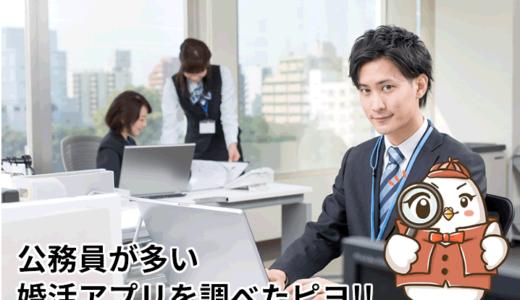 公務員(国家・地方)が多い婚活マッチングアプリおすすめ3選!