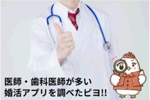 医師・歯科医師と出会えるおすすめ婚活アプリ