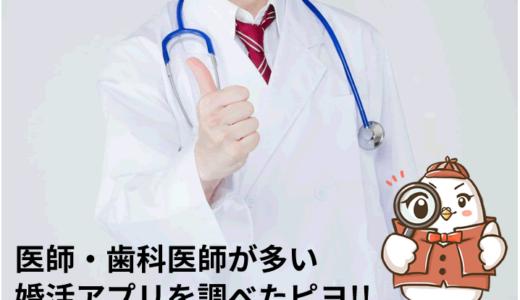 医師と結婚したい!女性のための婚活アプリおすすめ3選!