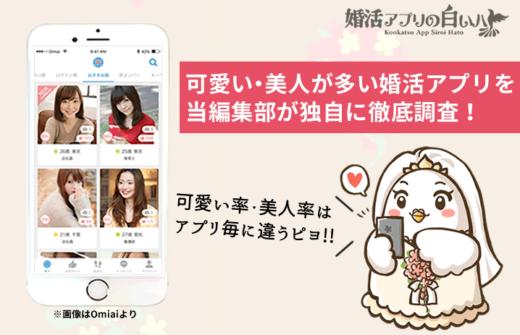 可愛い・美人が多い婚活マッチングアプリおすすめ3選!