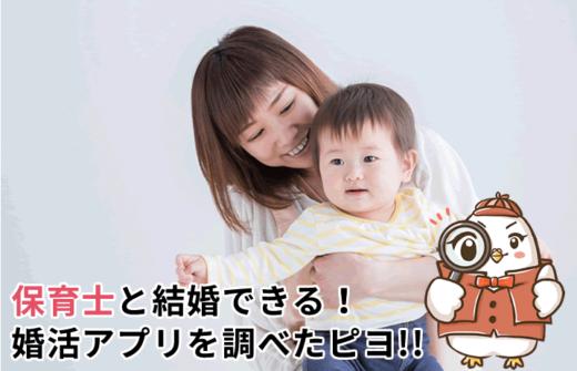 保育士と結婚できる婚活マッチングアプリおすすめ3選!