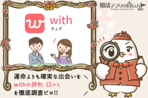 withの評判・口コミ