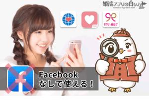 Facebookなしでも利用できる婚活アプリおすすめ3選