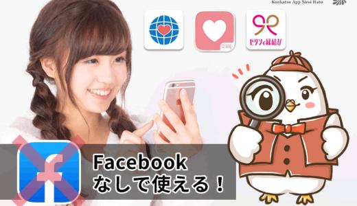 Facebookなしでも利用できる婚活マッチングアプリおすすめ3選!