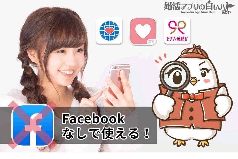 Facebookなしでも利用できる婚活マッチングアプリおすすめ3選