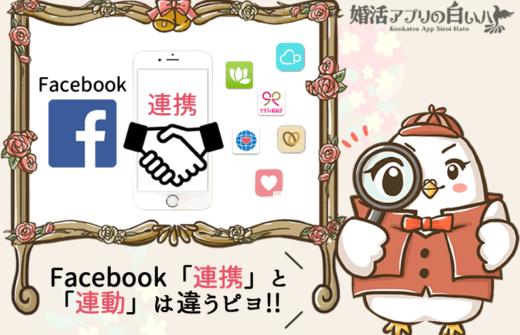 Facebook連携している婚活マッチングアプリおすすめ3選!
