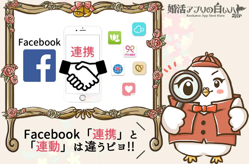 Facebook連携している婚活マッチングアプリ