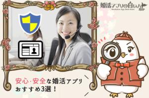 安心・安全な婚活アプリおすすめ3選!