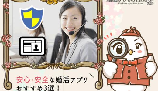 安心・安全な婚活マッチングアプリおすすめ3選!証明書関係・身元重視!