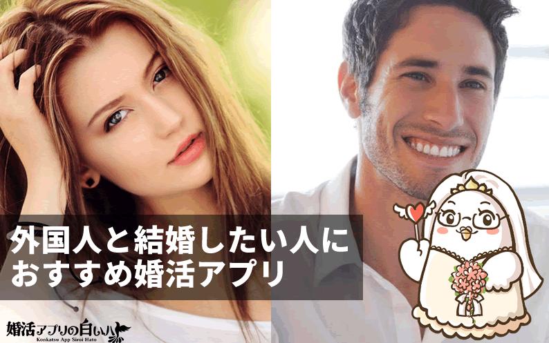 外国人と結婚したい人におすすめの婚活アプリ