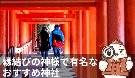 縁結びの神様で有名なおすすめ神社10選!