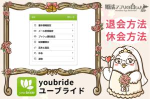youbride(ユーブライド)の退会方法と休会方法徹底解説!