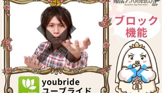 ユーブライド(youbride)のブロック機能の使い方・解除方法など徹底解説!
