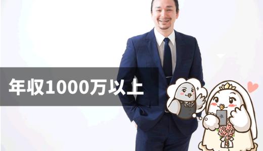 年収1000万円以上の男性と出会える婚活マッチングアプリおすすめ3選!