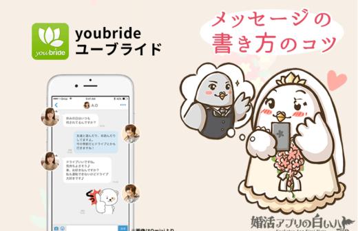 ユーブライド(youbride)のメッセージの書き方のコツ!良い文例・悪い例