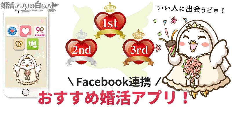Facebook連携している婚活アプリおすすめ3選!