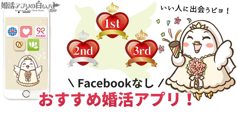Facebookなしでも利用できる婚活アプリおすすめ3選!