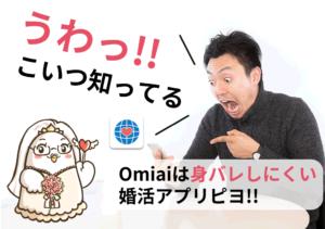 Omiaiは身バレしにくい婚活マッチングアプリ