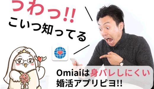 Omiaiは知り合いにバレるアプリ?その理由とバレずに使う方法