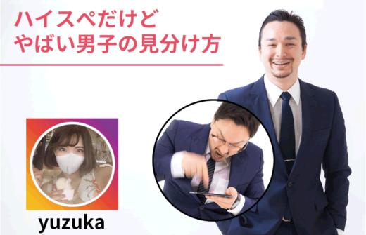 ハイスぺだけどやばい男子の見分け方(yuzuka)