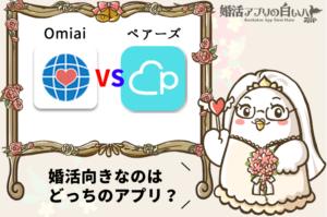 Omiaiとペアーズ婚活向きなのはどっちのアプリ?
