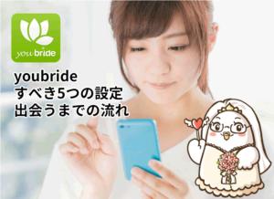 youbride(ユーブライド)に登録したらすべき5つの設定と出会うまでの流れ