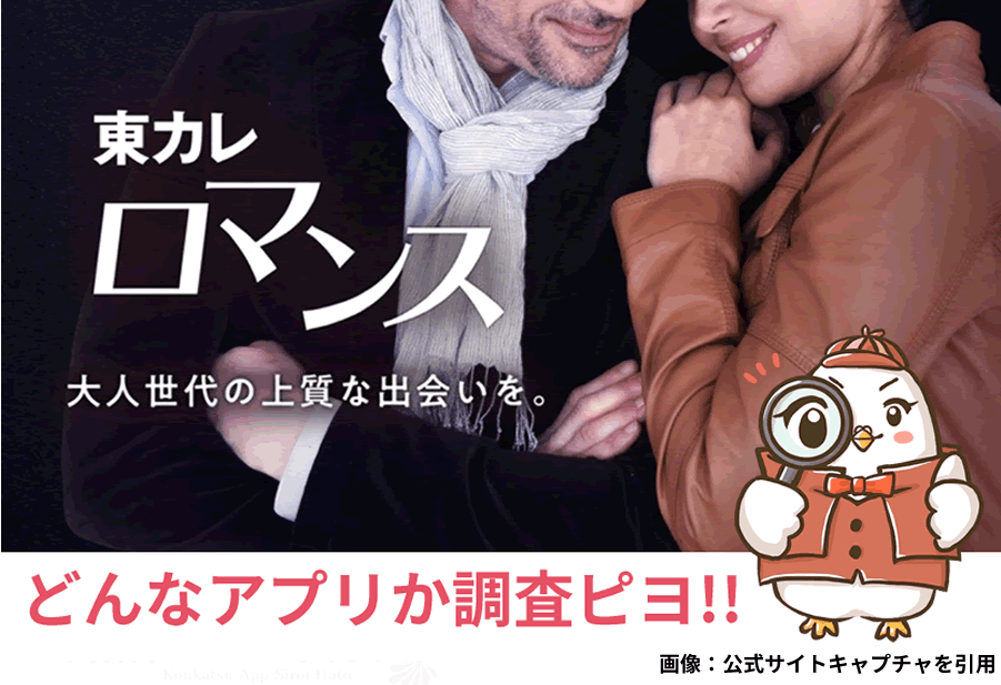 東カレロマンスの評判・口コミ